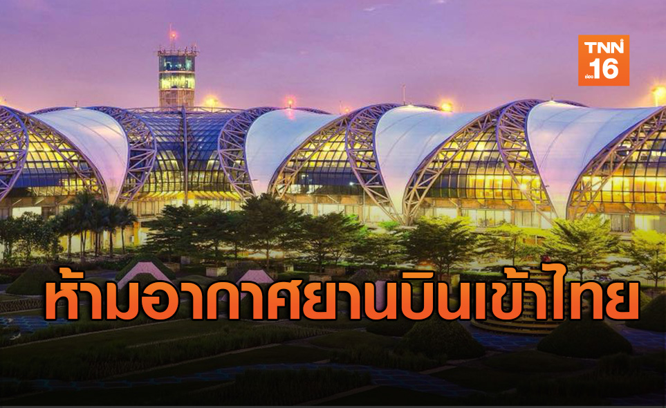 กพท.ออกกฏเหล็กขยายเวลาห้ามบินเข้าไทย เริ่ม 7-18 เม.ย.