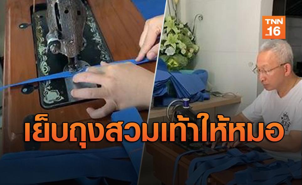 อดีตอธิบการบดี ม.มหิดล เย็บจักรทำถุงสวมเท้ามอบแพทย์กันโควิด-19