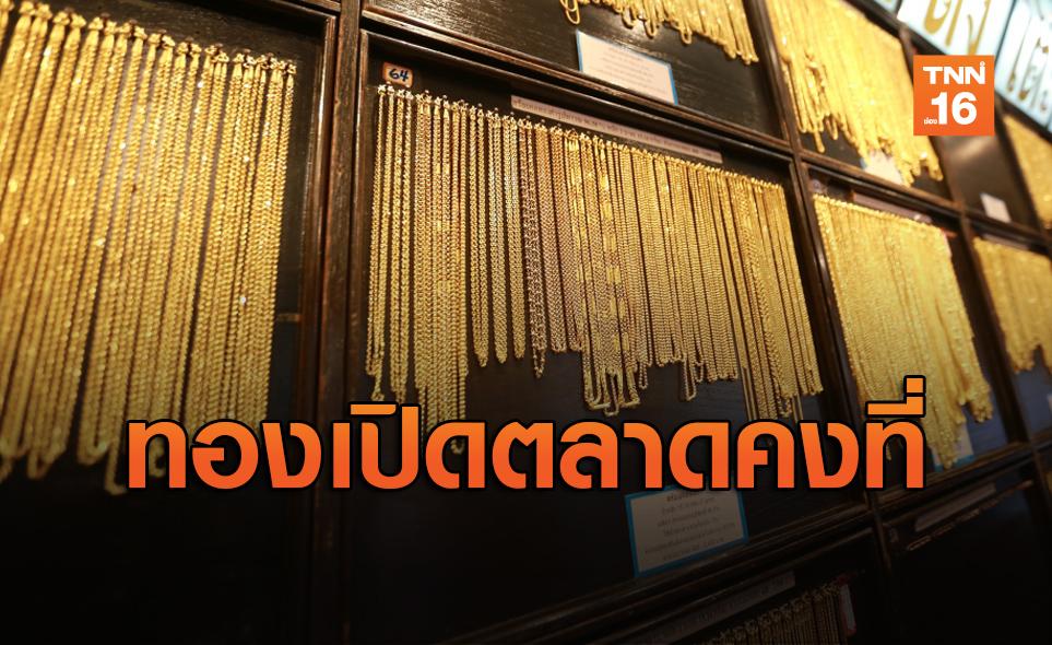 ราคาทองเปิดตลาดคงที่ รูปพรรณขายออก 25,700