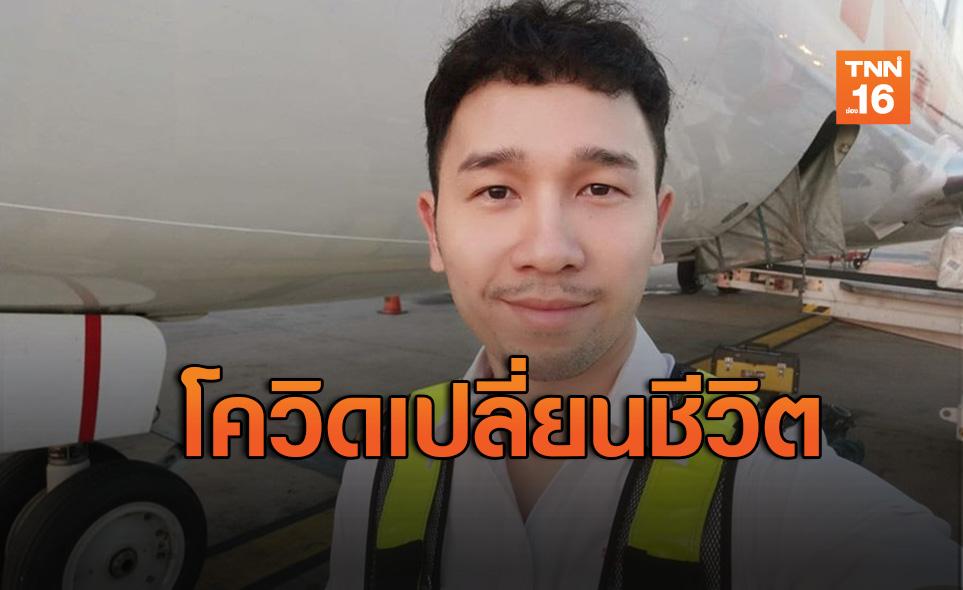 """แชร์ประสบการณ์หนุ่มวิศกรเครื่องบินชีวิตผลิกผันเพราะ """"โควิด-19"""""""
