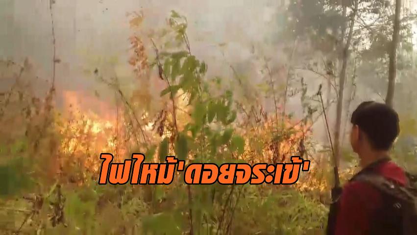 ไฟไหม้ดอยจระเข้ ควบคุมพื้นที่ได้แล้ว แต่ไฟยังไหม้ป่าไผ่ ระดมเฝ้าระวัง 24 ชั่วโมง