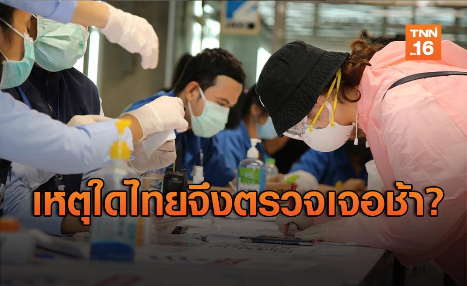 สสวท.ชี้ไทยยังตรวจหาโควิดช้า ส่อระบาดยืดเยื้อ แนะแยกกลุ่มได้ผลเร็วกว่า