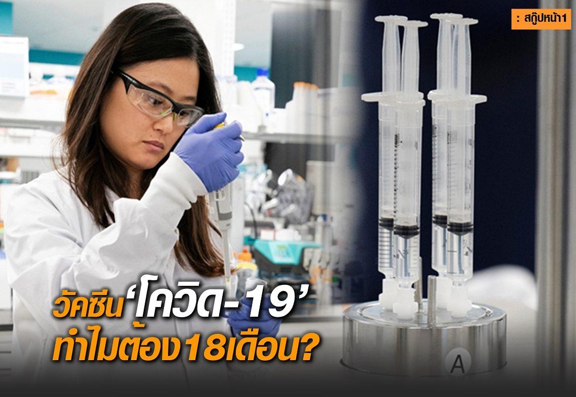วัคซีน 'โควิด-19' ทำไมต้อง 18 เดือน?