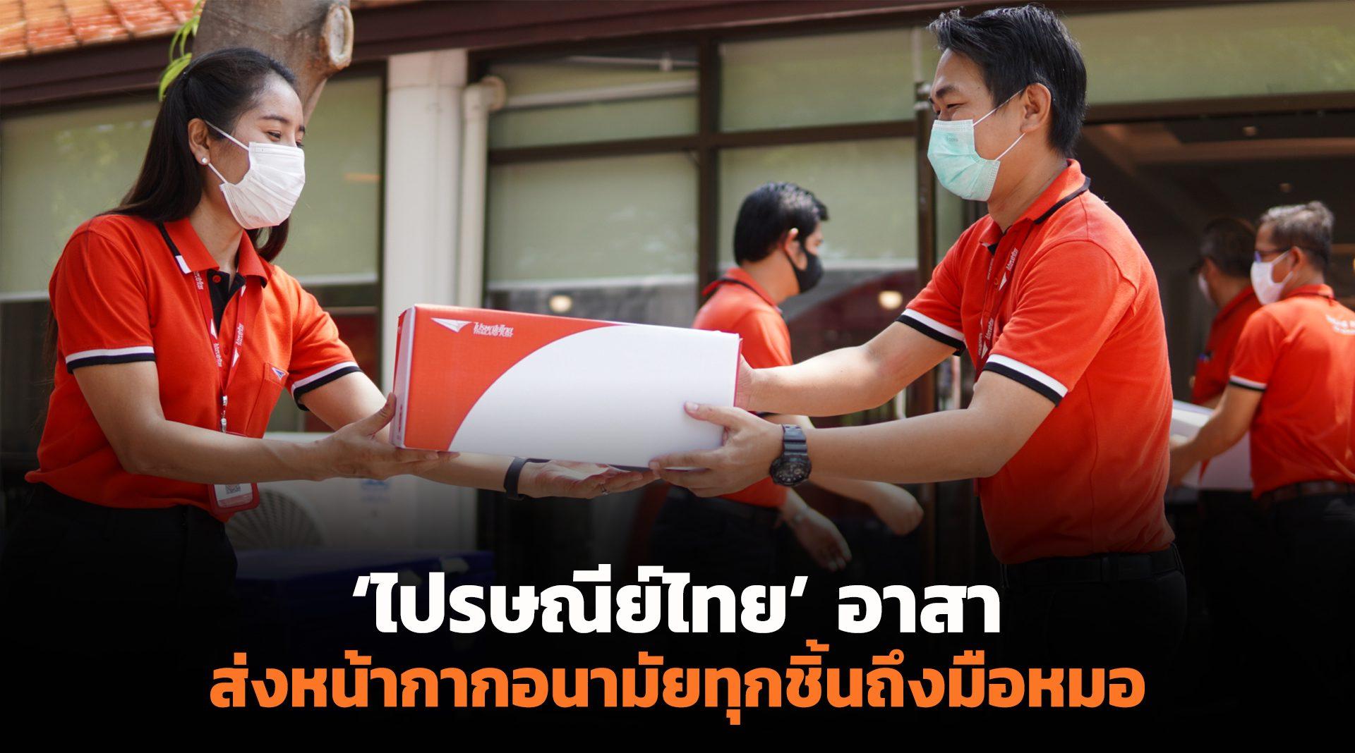 'ไปรษณีย์ไทย' อาสาส่งหน้ากากอนามัยทุกชิ้นถึงมือหมอ
