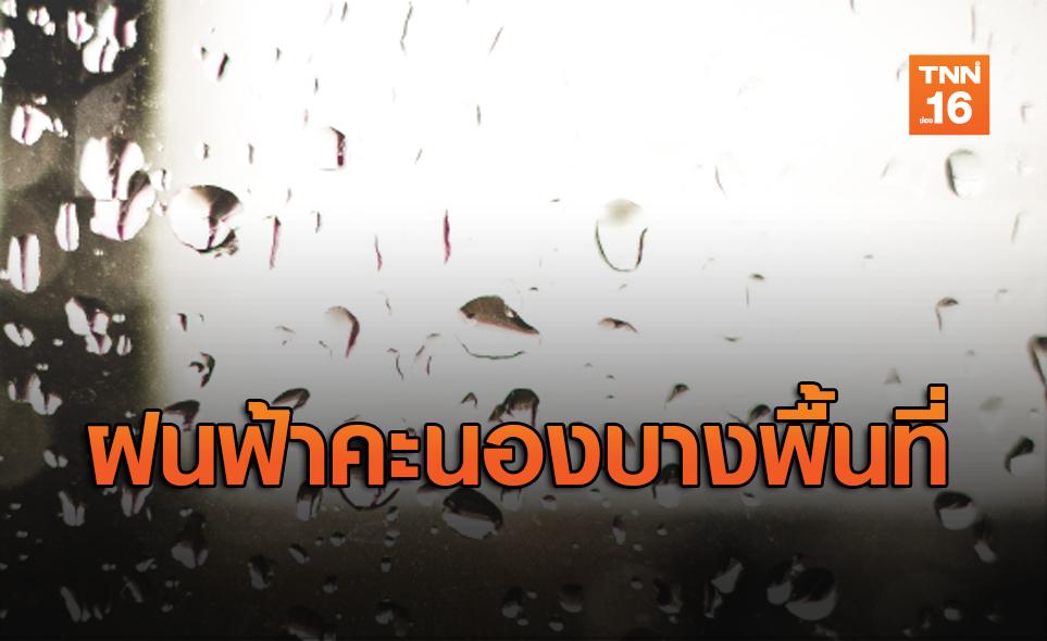 ไทยตอนบนร้อนจัด มีฝนฟ้าคะนองบางพื้นที่ กทม.ฝน 10%