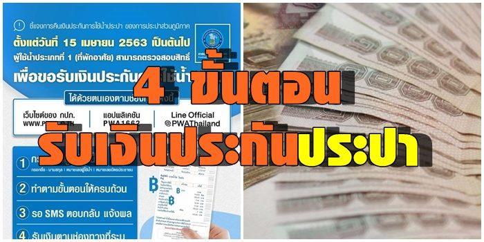 เปิด 4 ขั้นตอน รับเงินประกันประปา เริ่มลงทะเบียน 15 เม.ย. รับเงิน 5 พ.ค.