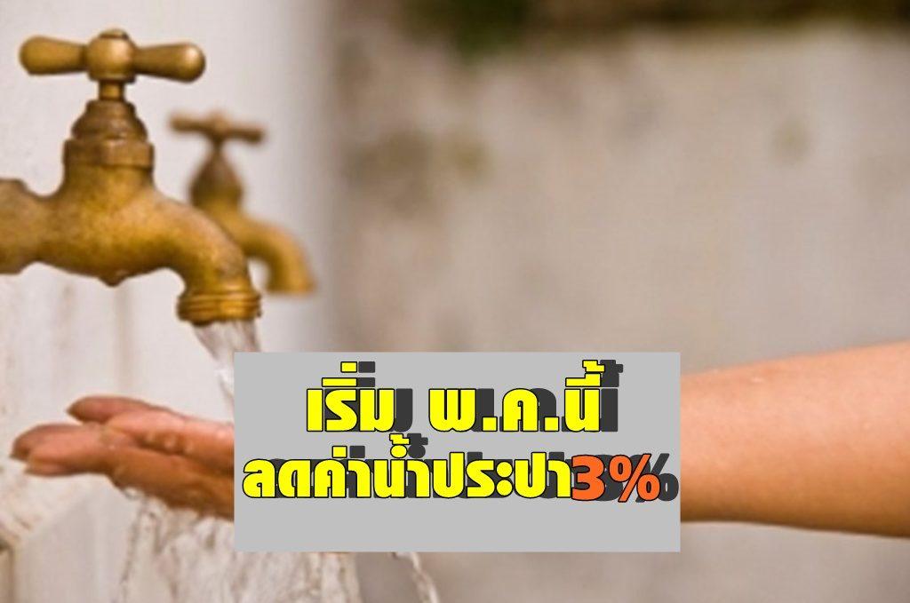 ปชช.เฮ! กปน.-กปภ.ลดค่าน้ำประปา 3% เริ่ม พ.ค. นี้