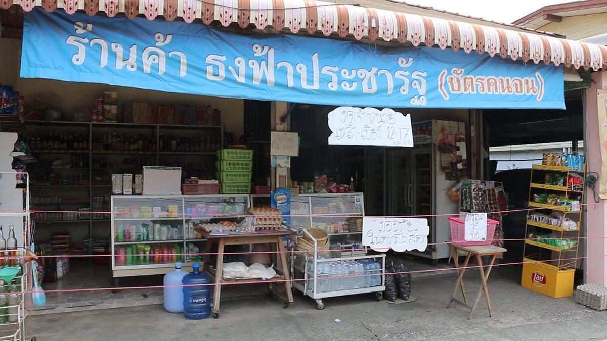 ร้านค้าขอนแก่นติดป้ายประกาศห้ามขายเครื่องดื่มแอลกอฮอล์ ลดการมั่วสุม ป้องกันโควิดระบาด
