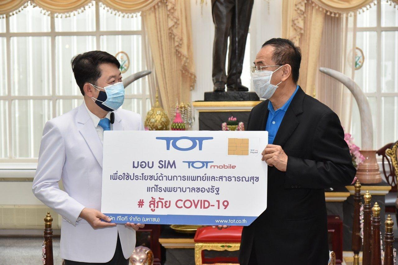 """""""ทีโอที""""มอบซิม TOT Mobile ชุด TOT SIM for Work ให้ 4รพ.ใช้สู้โควิด-19ฟรี"""