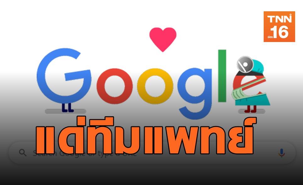 Google Doodle ขอบคุณนักรบเสื้อกาวน์