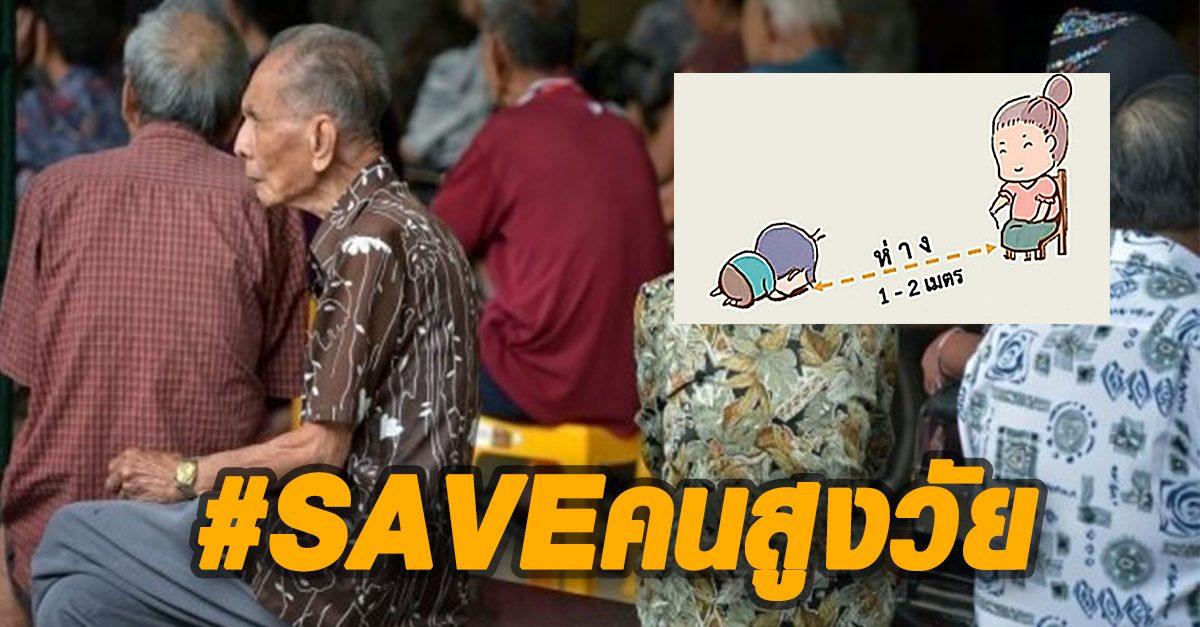 'สงกรานต์' งดรดน้ำดำหัว #saveคนสูงวัย ห่างไกลโควิด