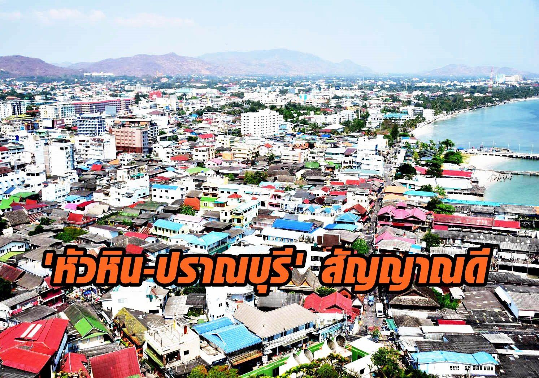 สัญญาณดี หัวหิน-ปราณบุรี ไร้ผู้ติดเชื้อโควิดนานกว่า 9 วัน คาดอีก 2 สัปดาห์สถานการณ์ดีขึ้น