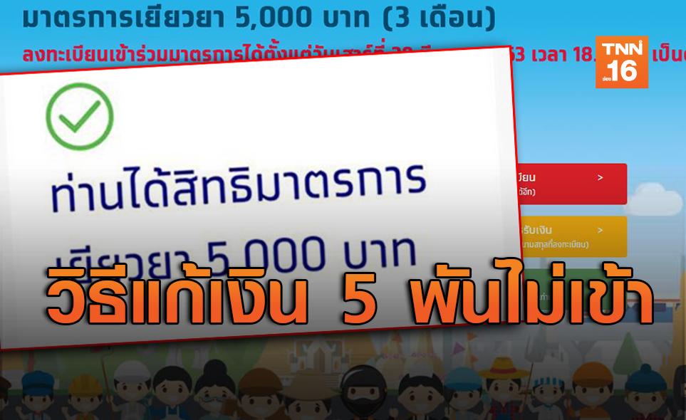 เปิดวิธีแก้ผ่านเกณฑ์ลงทะเบียน wwww.เราไม่ทิ้งกัน.com  แต่เงิน 5 พันไม่เข้า