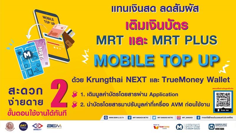 รฟม. ร่วมกับ BEM เพิ่มช่องทางเติมเงินบัตร MRT ผ่านแอพพลิเคชันแทนเงินสด ป้องติดโควิด-19