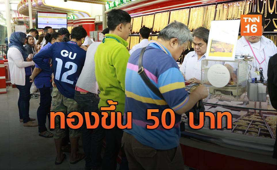 ราคาทองเปิดตลาดขึ้น 50 บาท รูปพรรณขายออก 26,200