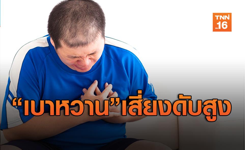 วิจัยชี้! โรคอ้วน-เบาหวาน โอกาสตายสูงจากโควิด-19