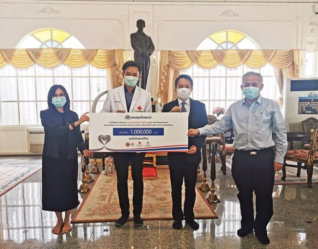 'บัวหลวง' ปันน้ำใจ ระดมทุน 1 ล้านบาท มอบศูนย์โรคอุบัติใหม่ด้านคลินิก 'รพ.จุฬาลงกรณ์' สู้โควิด-19