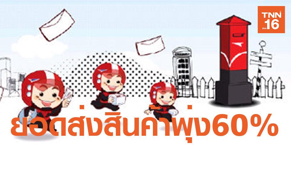 คนไทยช้อปออนไลน์-ไม่ออกจากบ้านดันส่งสินค้าผ่าน ปณท พุ่ง 60%