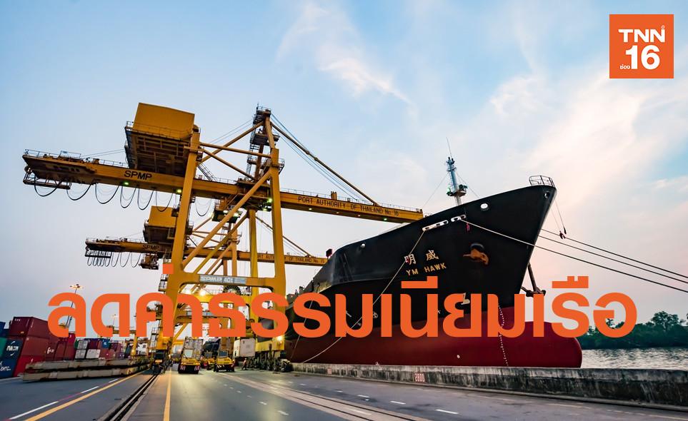 กทท. ลดค่าธรรมเนียมน้ำมันเชื้อเพลิง 5% ท่าเรือกรุงเทพ และท่าเรือแหลมฉบัง