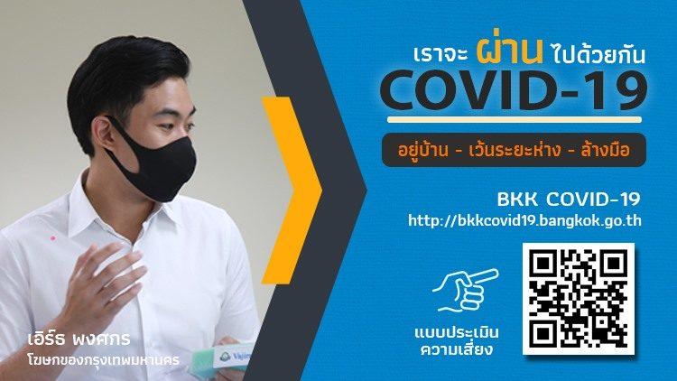 """กทม.เผย """"BKK COVID-19"""" ตรวจ 874 ราย พบติดเชื้อ 5 ราย"""