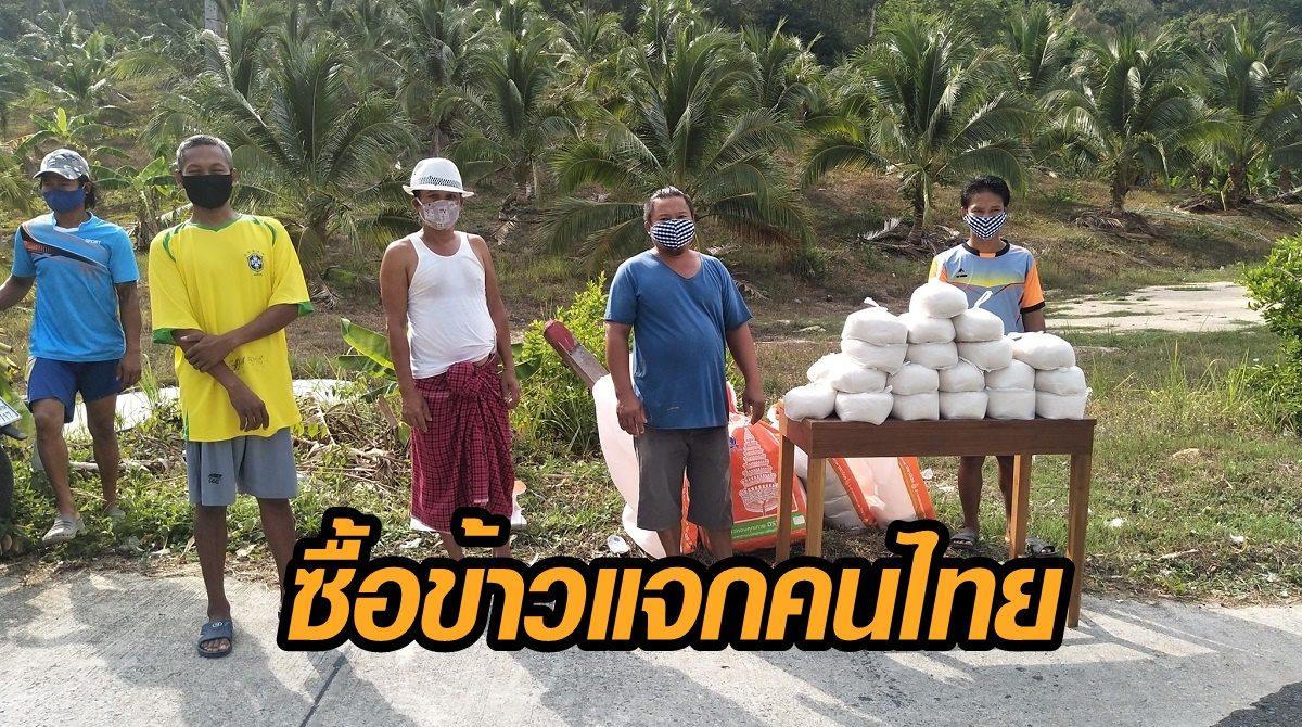 ซึ้งน้ำใจเพื่อนบ้าน! แห่แชร์ ชาวพม่าลงขันซื้อข้าวสาร 300 กก. แจกคนไทยที่เดือดร้อน