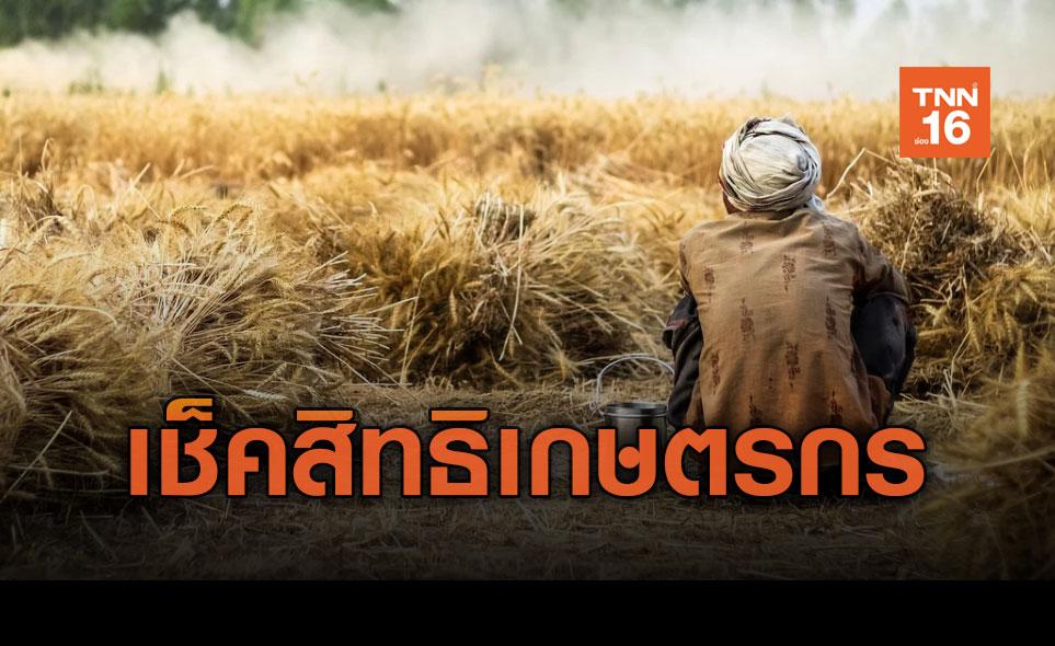 เช็คสถานะเกษตรกร ก่อนลงทะเบียนรับเงินเยียวยา 15,000 ผ่าน http://farmer.doae.go.th