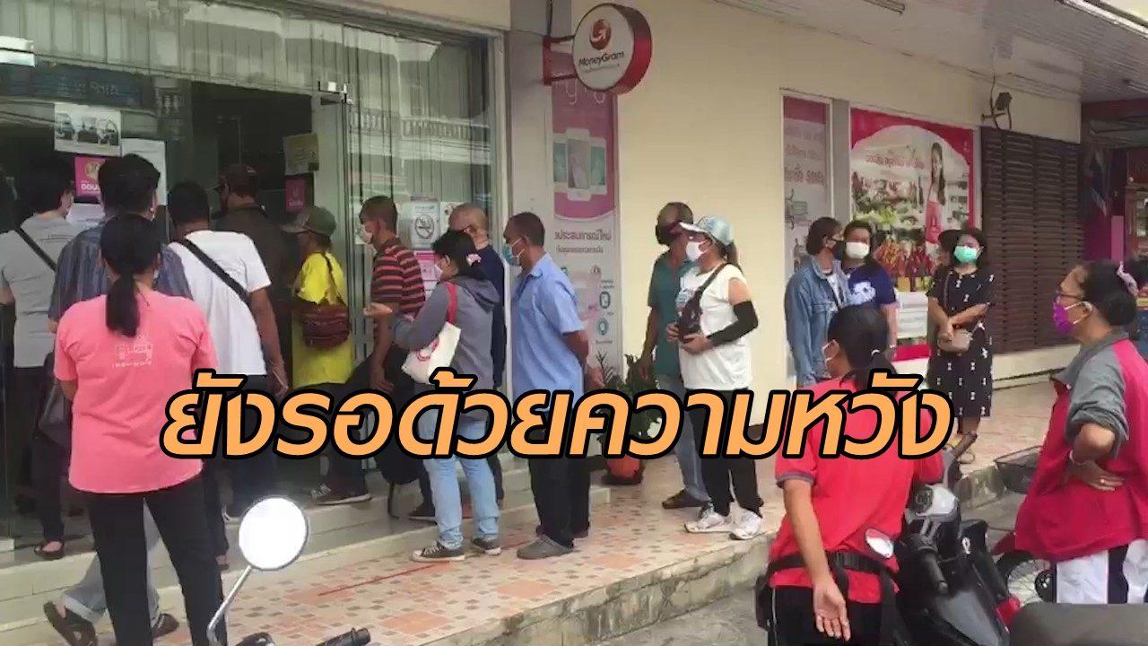 ยังรอด้วยความหวัง ประชาชนสงขลาแห่รับเงินเยียวยาแน่นธนาคาร