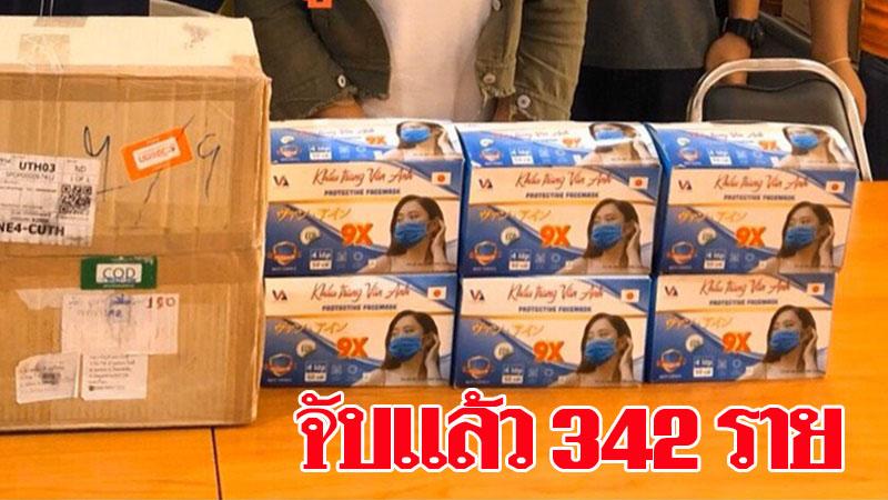 จับแล้ว 342 ราย โก่งราคาหน้ากากอนามัย ชี้ต่างจังหวัดขายแพงเกินจริงต่อเนื่อง