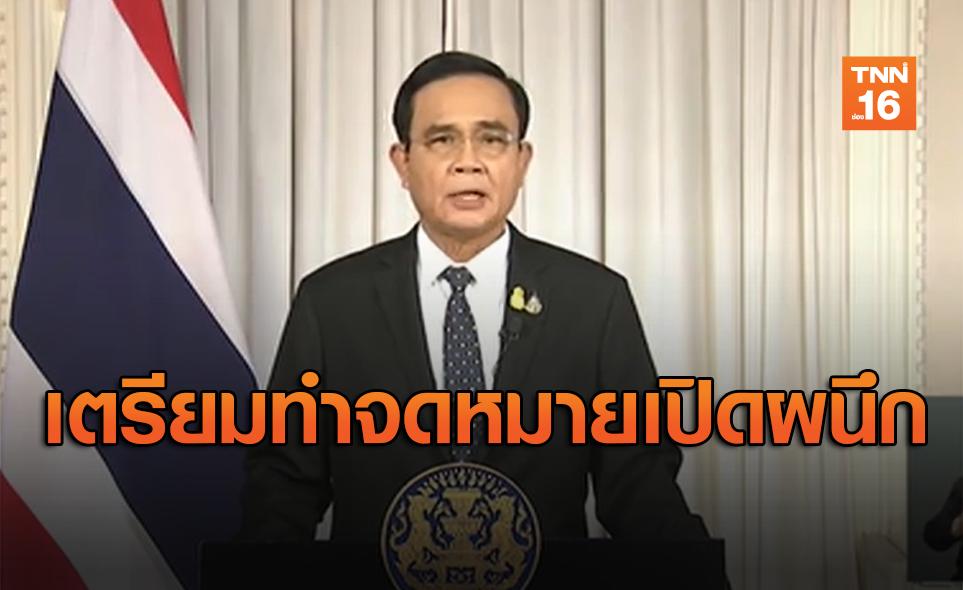 นายกฯเตรียมทำจดหมายเปิดผนึกถึงมหาเศรษฐีในไทย