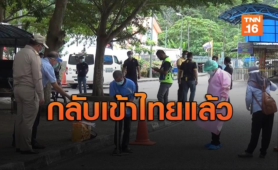 สตูลเปิดด่านชายแดน รับแรงงานไทยในมาเลย์กลับบ้าน