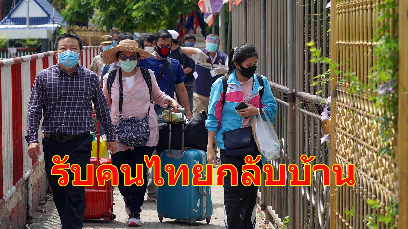 คนไทยกลุ่มแรกกลับจากบ่อนปอยเปตกัมพูชาวันแรก 11 คน ที่ด่านคลองลึก จ.สระแก้ว