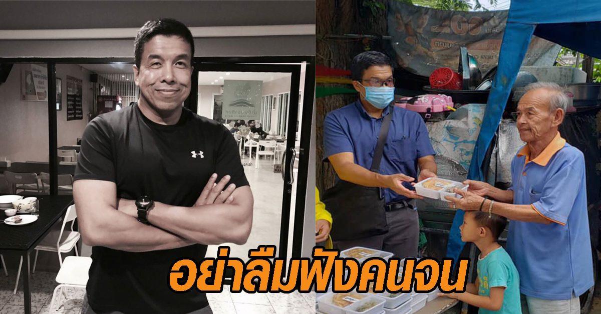 ชัชชาติ ชี้วิกฤตโควิดไทย อยู่ที่ 'มาตรการควบคุมโรค' แนะฟังคนรวยแล้ว อย่าลืมฟังคนจน