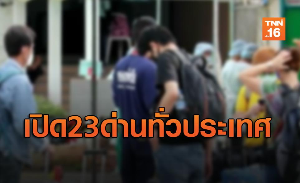 ดีเดย์วันนี้! มท.เปิด23ด่านทั่วประเทศ รับคนไทยกลับบ้าน