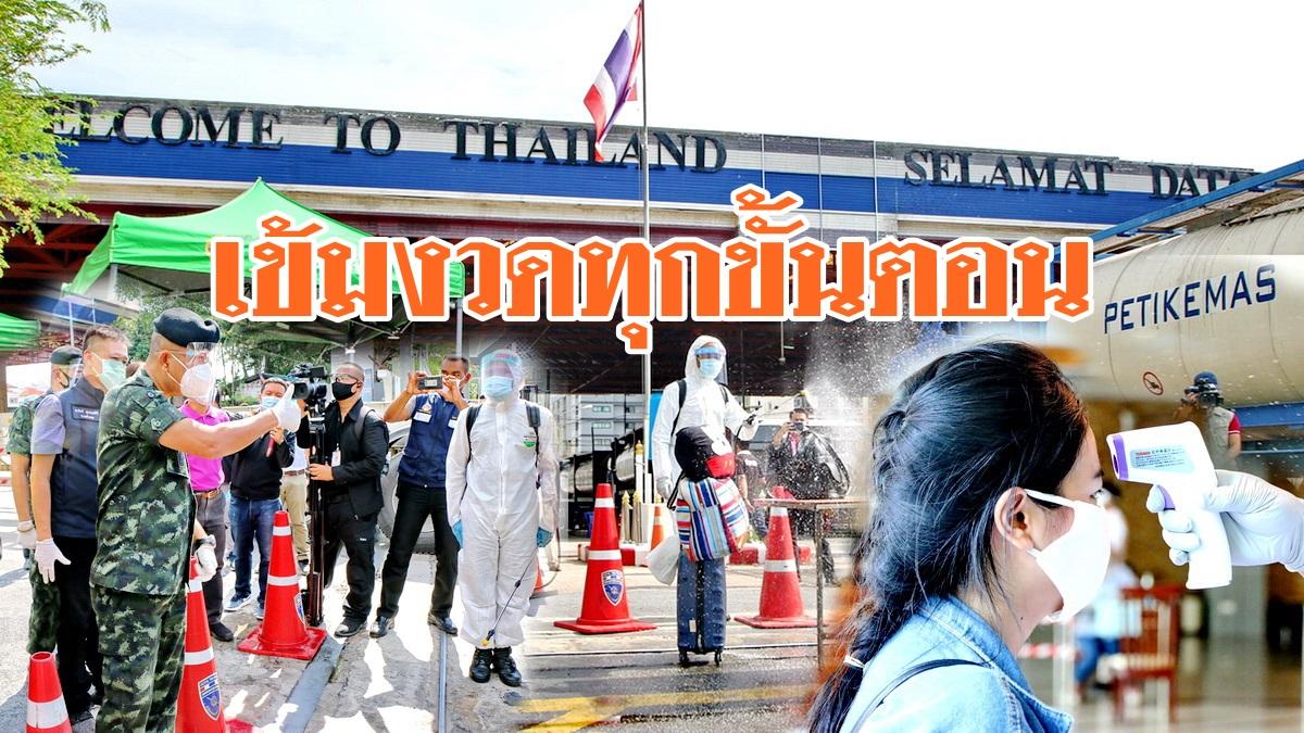 """คนไทยกลับบ้านทางด่านสะเดา วันนี้กว่า 100 """"บิ๊กเดฟ"""" ย้ำทุกคนต้องผ่านการคัดกรอง"""
