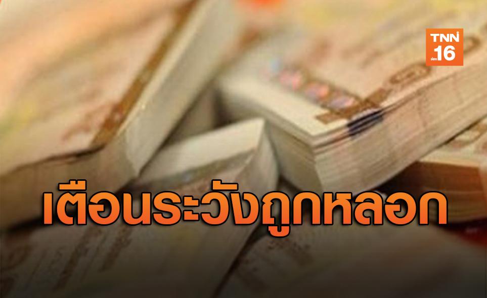 'โครงการคลินิกแก้หนี้' เตือนประชาชนระวังถูกหลอก