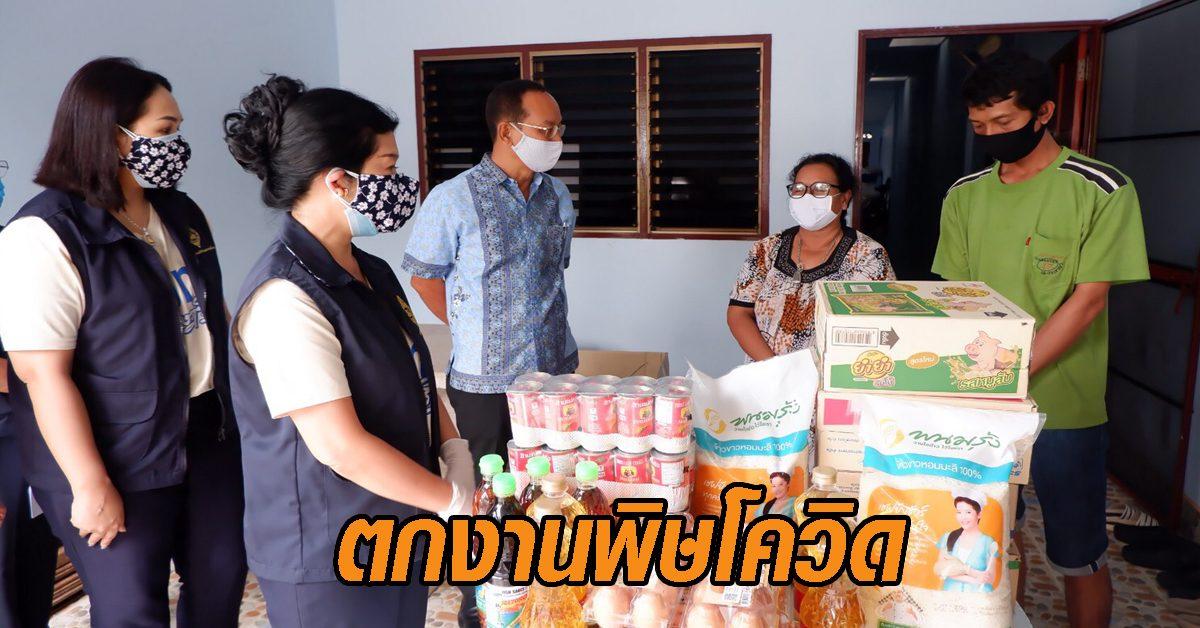 แม่บ้านมหาดไทย รุดช่วย หนุ่มตกงานพิษโควิด ไม่มีรายได้ ต้องดูแลแม่ป่วย-ลูก