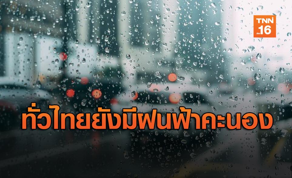 ทั่วไทยทั้งร้อน-ฝนฟ้าคะนอง กทม. ตก20%ของพท.