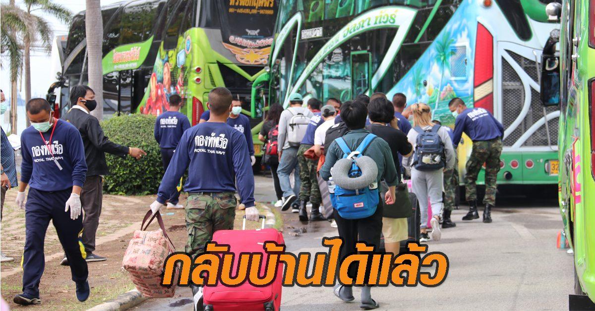 ศูนย์กักตัวสัตหีบส่ง 280 คนไทยกลับบ้าน หลังกักตัวครบ 14 วัน ตรวจ 3 ครั้งไม่พบเชื้อ