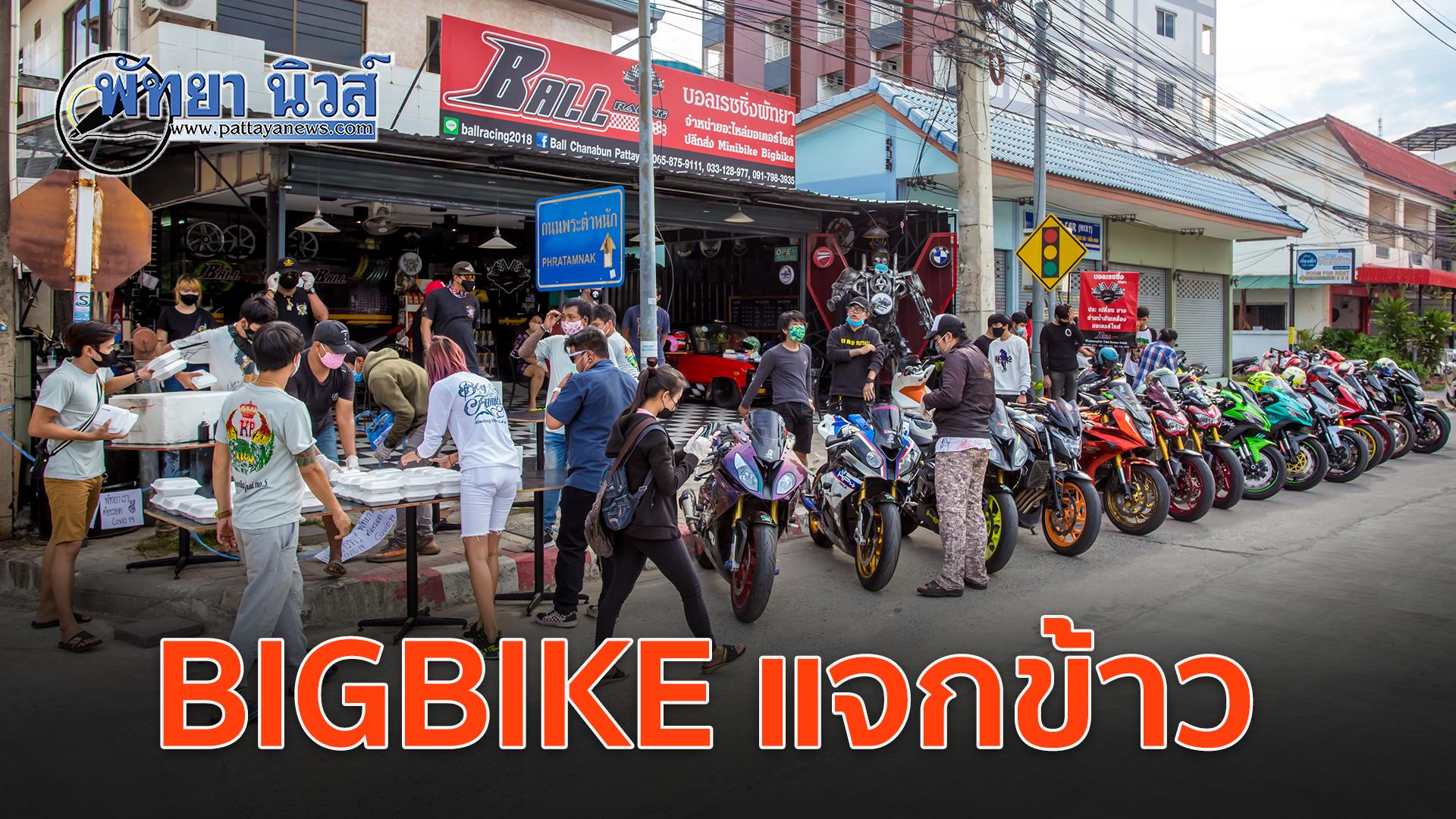 กลุ่ม Big Bike พัทยา ทำข้าวกล่องแจกจ่ายให้ประชาชนที่ตกงานและได้รับผลกระทบโควิด 19