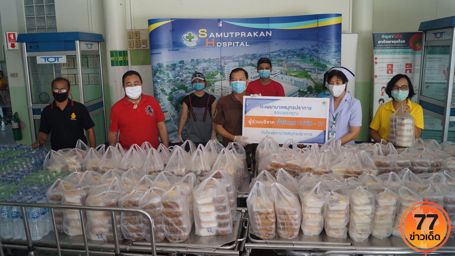 ร้านครัวบุญเลิศ มอบข้าว 700 กล่องให้บุคคลากรทางการแพทย์โรงพยาบาลสมุทรปราการ