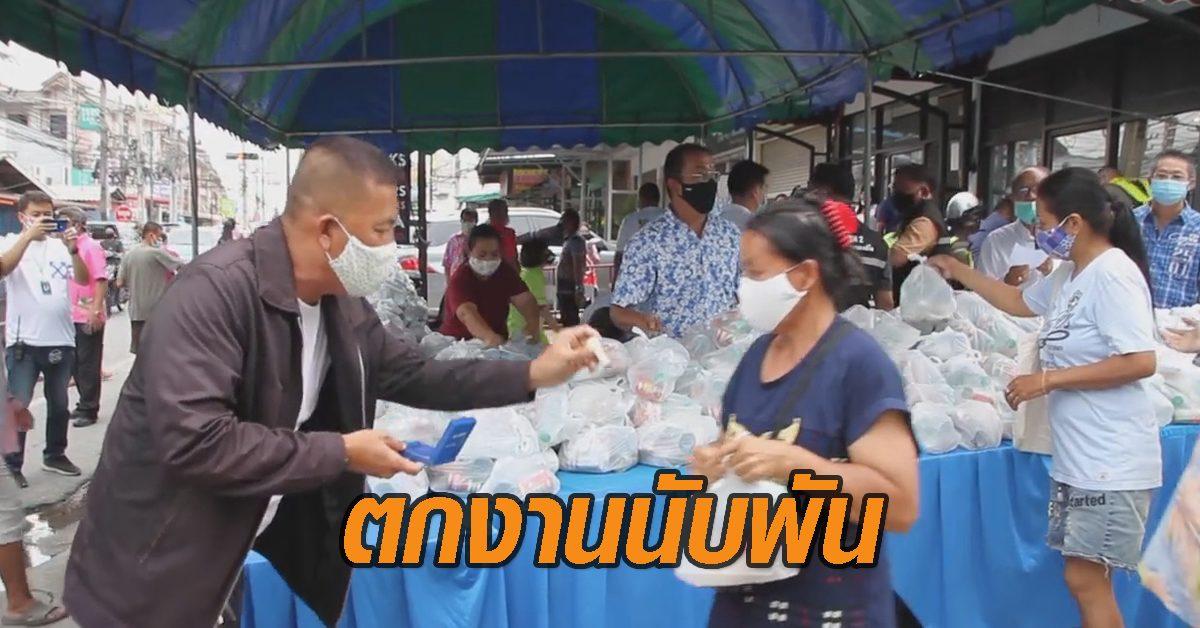 คนเมืองชลตกงานนับพัน แห่รับข้าวกล่อง-อาหารแห้ง บรรเทาความเดือดร้อนจากโควิด