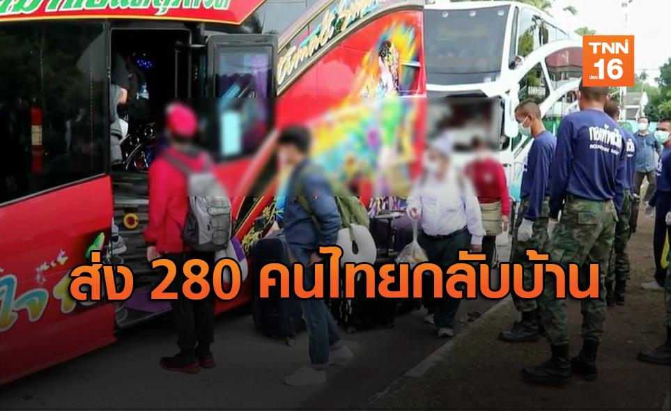 กักตัวครบ 14 วัน! ศูนย์ฯสัตหีบส่ง 280 คนไทยกลับบ้าน