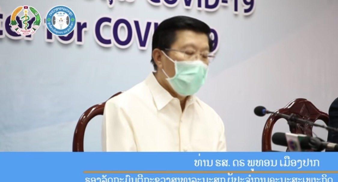 'ลาว' ไม่พบติด 'โควิด' ต่อเนื่องวันที่ 9 ยอดคงเดิม 19 ราย ต่ำสุดในอาเซียน