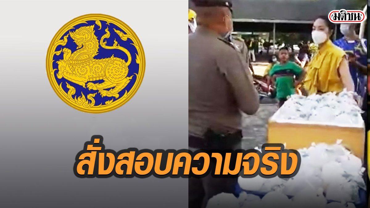 มหาดไทยสั่งผู้ว่าฯนครปฐมรายงานข้อเท็จจริงปมแจกโจ๊ก ยันให้ความเป็นธรรมทุกฝ่าย