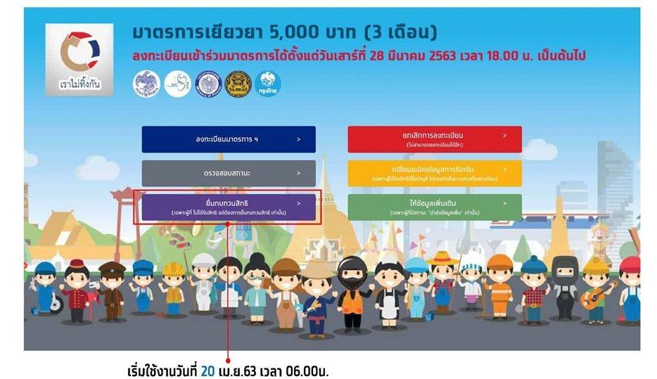 พุ่ง 2 ล้านคนยื่นทบทวนสิทธิเยียวยา5พัน คลังแนะเตรียมเอกสารประกอบอาชีพ