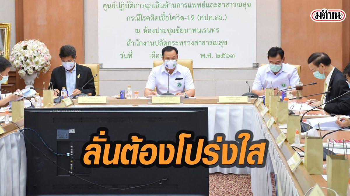 อนุทิน สั่งผ่านไลน์ ให้บิ๊กสธ.ทำแผนใช้งบเงินกู้ 4.5 หมื่นล้าน เน้นอุดหนุนของไทย