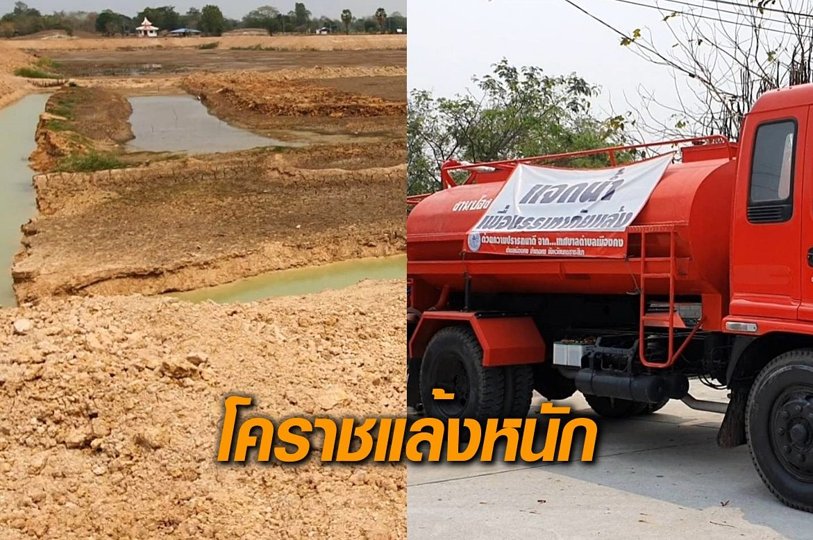 โคราชแล้ง เทศบาลเมืองคงต้องบรรทุกน้ำส่งตามบ้าน หลังแหล่งน้ำดิบผลิตประปาแห้งขอด