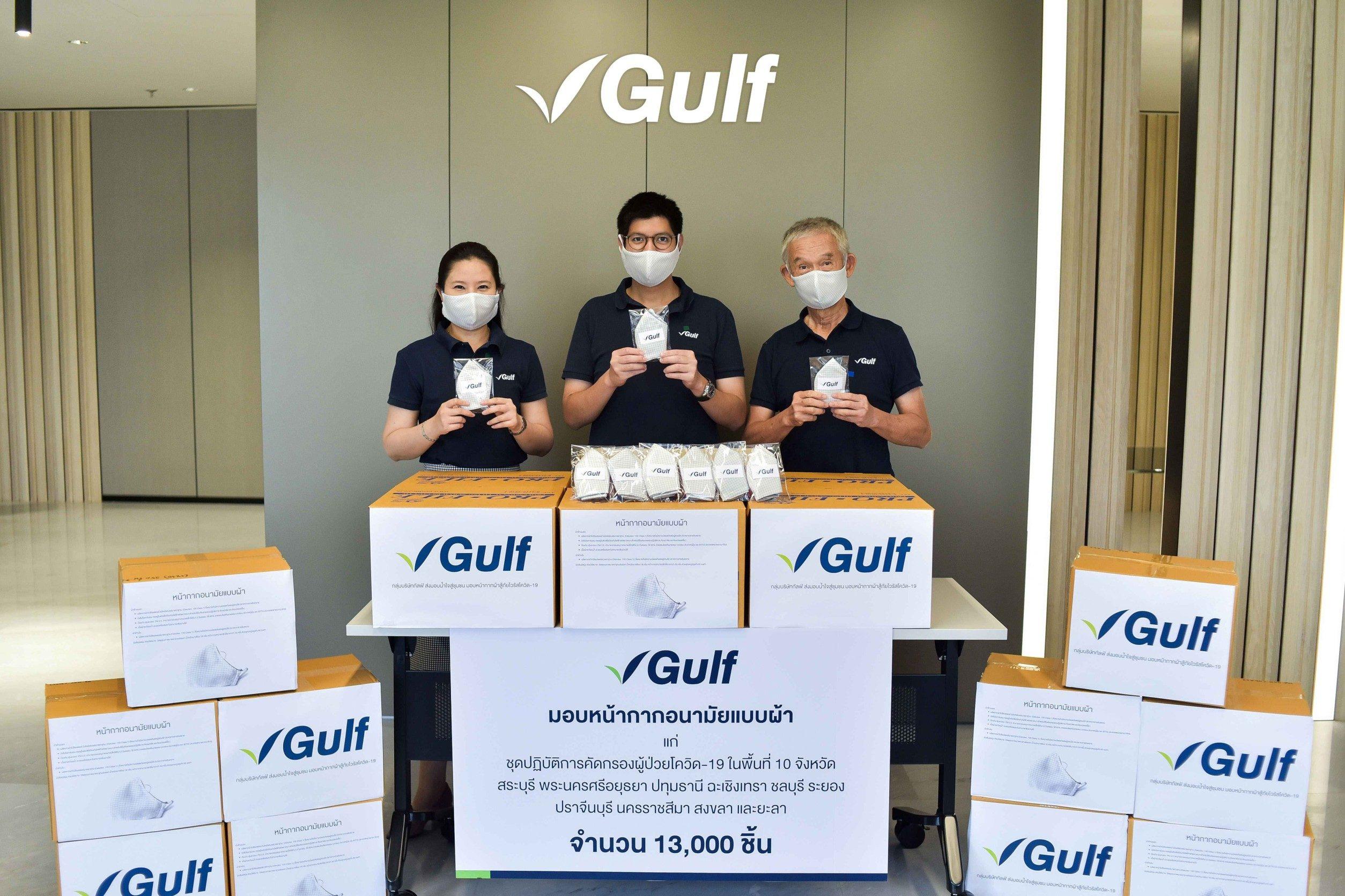 'กัลฟ์' มอบหน้ากากผ้า 13,000 ชิ้น แก่ชุดปฏิบัติการคัดกรองผู้ป่วยในพื้นที่ 10 จังหวัด ต้านโควิด-19