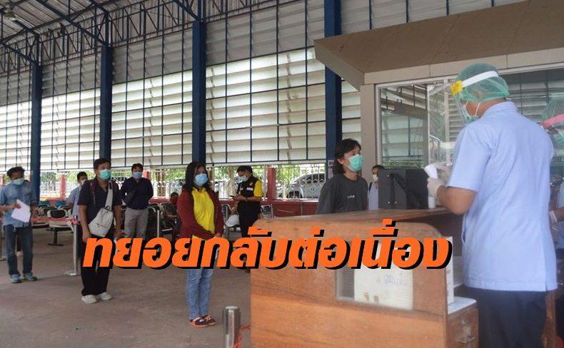 คนไทยในต่างแดนทยอยกลับต่อเนื่องหลังถูกกักตัวครบ 14 วัน