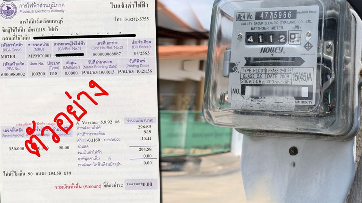กฟภ. แจงขั้นตอนชำระค่าไฟฟ้า เดือนเม.ย. หลังครม.ลดค่าไฟ-ใช้ฟรี